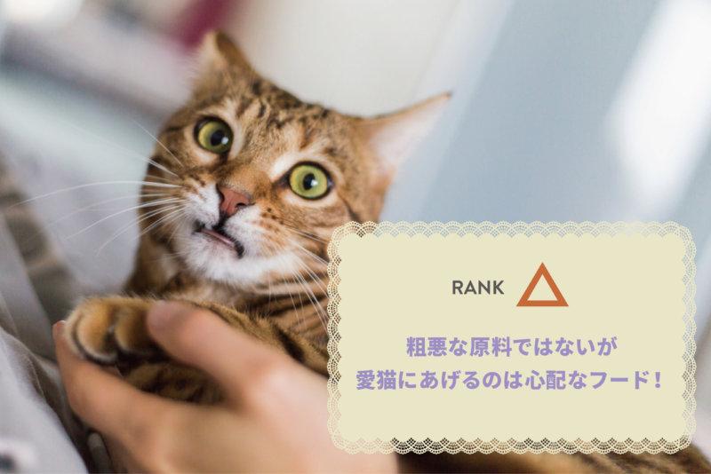 △:粗悪ではないけれど、愛猫のごはんとしては候補外