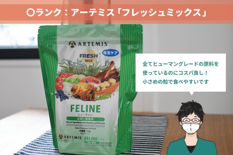 アーテミス【フレッシュミックス】:キャットフードには珍しい米ぬか配合