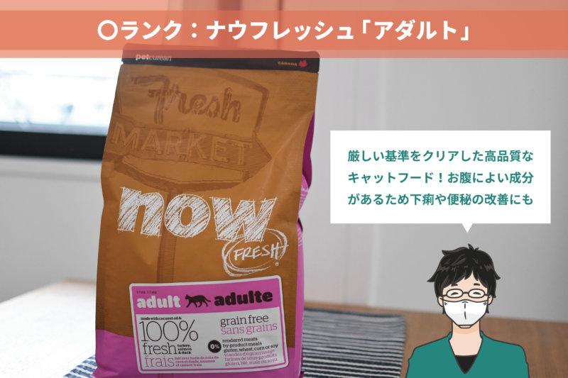 ナウフレッシュ【アダルト】: お腹の調子を整えてくれる成分配合