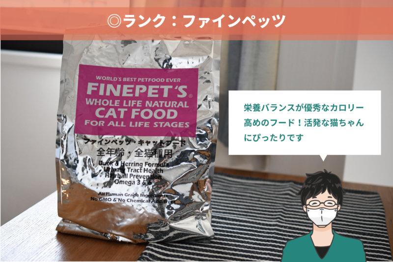 ファインペッツ:活発で運動量の多い猫ちゃんにおすすめ