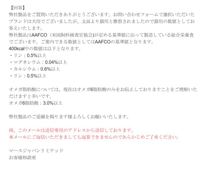 マースジャパンから返ってきたメールの内容